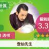 登仙先生の鑑定報告