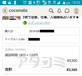 coco-r-ange-h3