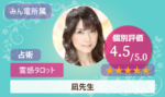 凪先生の鑑定報告