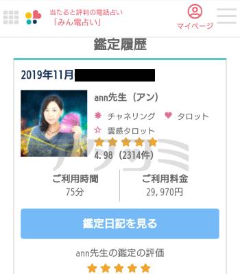みん電 ann先生(Mさん)