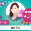 みん電 ann(アン)先生