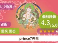 prince7先生の鑑定報告