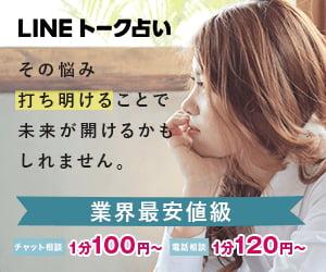 LINEトーク占い広告