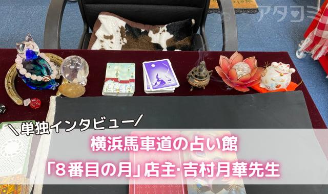 8番目の月吉村先生インタビュー